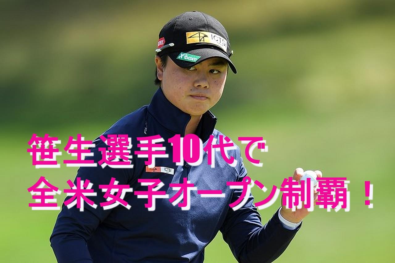 笹生選手全米女子オープン制覇