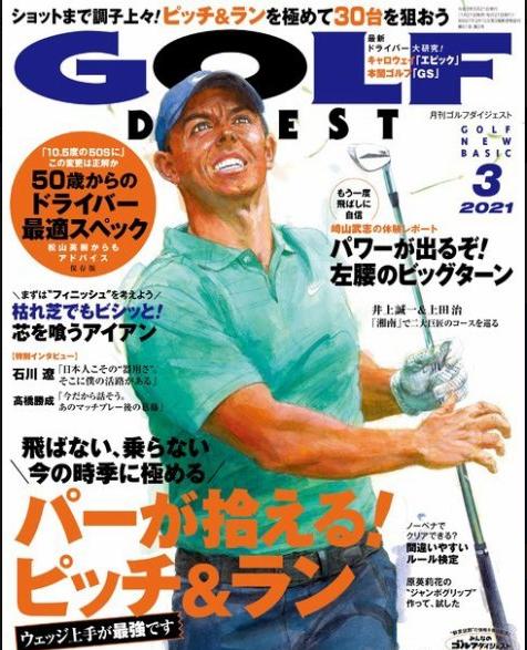 月間ゴルフライフ